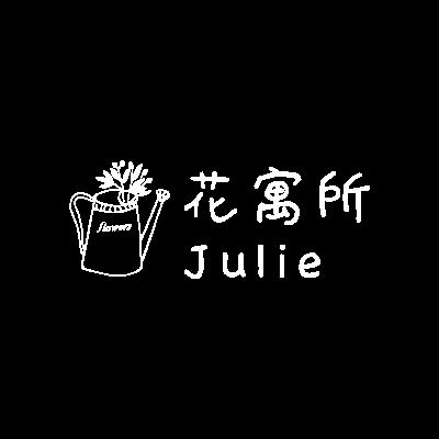 Julie 花寓所